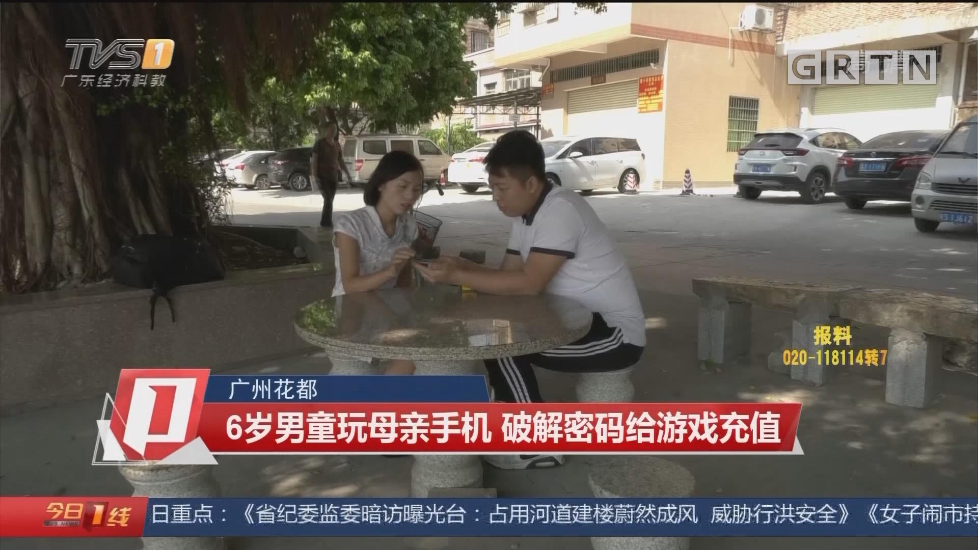 广州花都:6岁男童玩母亲手机 破解密码给游戏充值