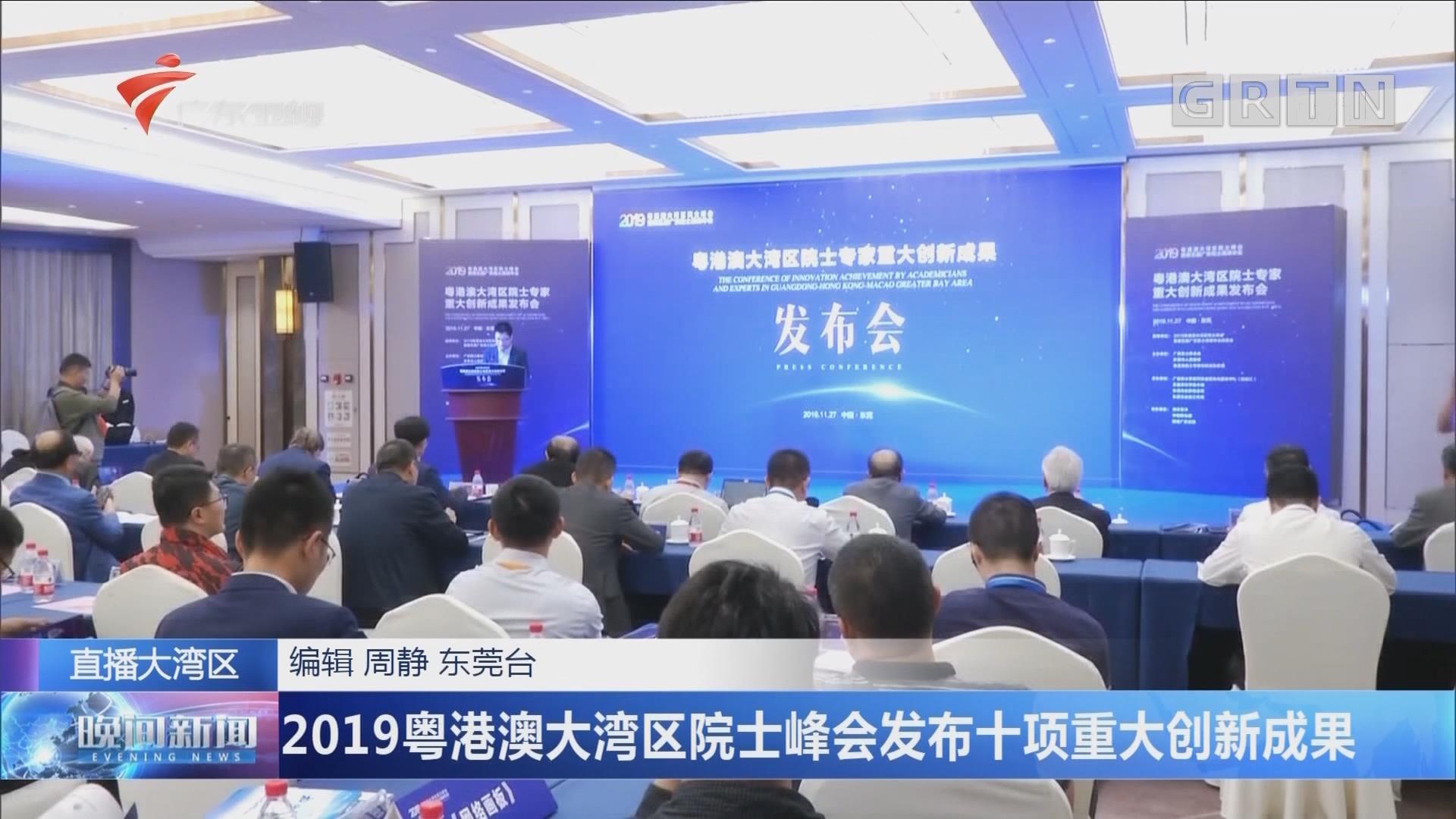 2019粤港澳大湾区院士峰会发布十项重大创新成果