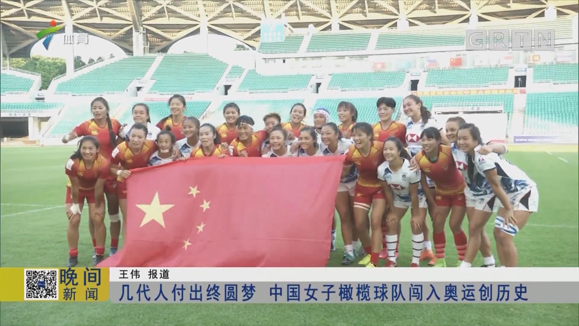 几代人付出终圆梦 中国女子橄榄球队闯入奥运创历史