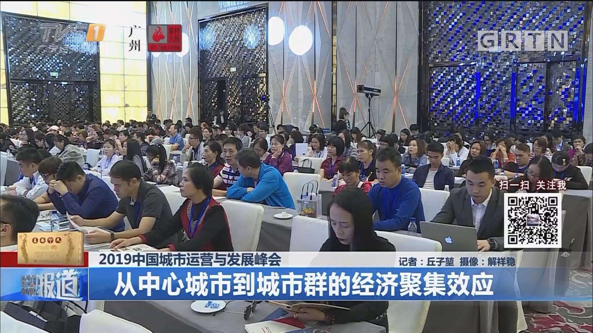 2019中國城市運營與發展峰會 從中心城市到城市群的經濟聚集效應