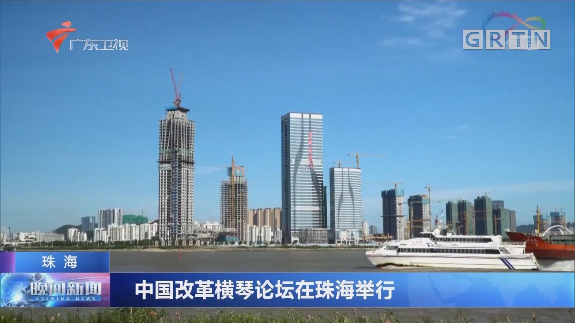 珠海:中国改革横琴论坛在珠海举行