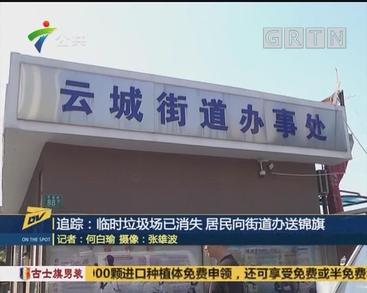 (DV现场)追踪:临时垃圾场已消失 居民向街道办送锦旗