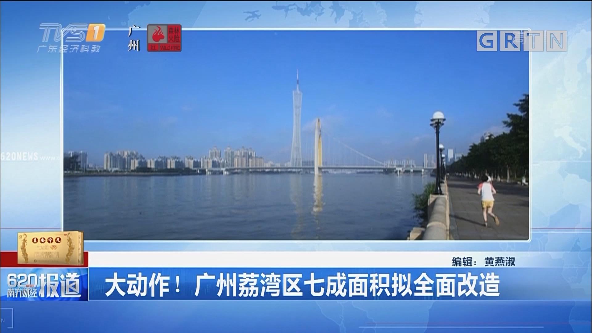 大动作!广州荔湾区七成面积拟全面改造
