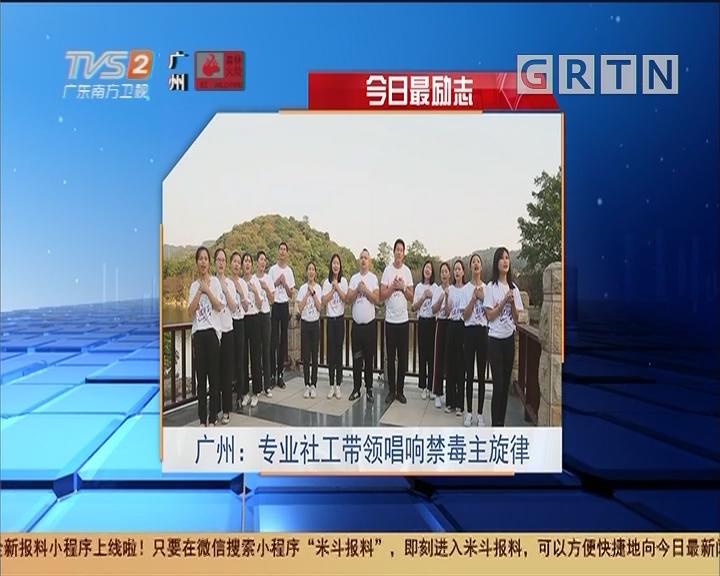 今日最励志 广州:专业社工带领唱响禁毒主旋律