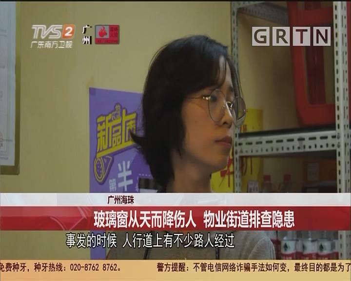 广州海珠 玻璃窗从天而降伤人 物业街道排查隐患