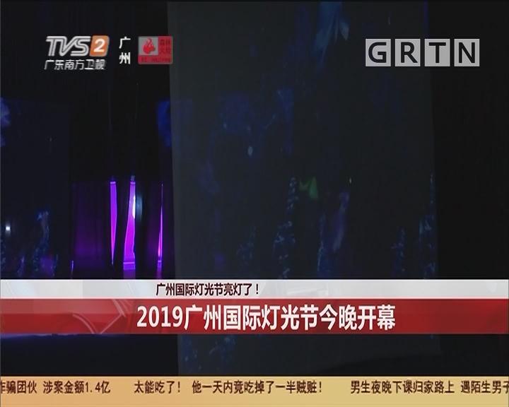 广州国际灯光节亮灯了! 2019广州国际灯光节今晚开幕
