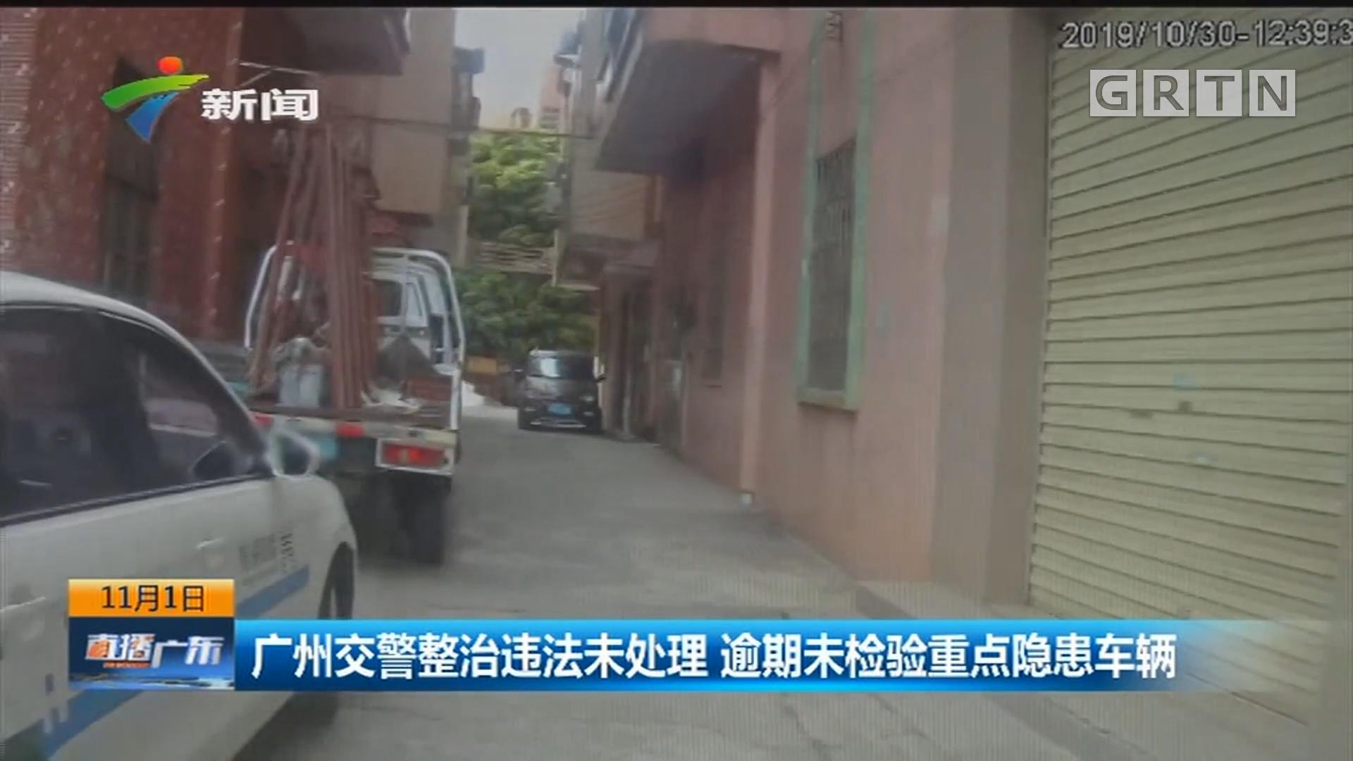 广州交警整治违法未处理 逾期未检验重点隐患车辆
