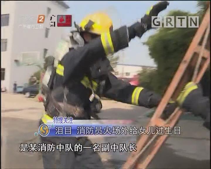 泪目 消防员火场外给女儿过生日