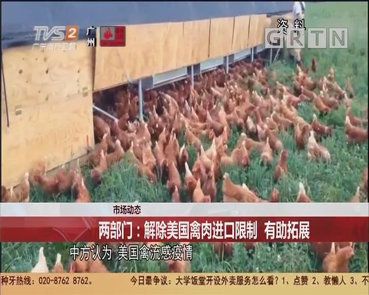 市场动态 两部门:解除美国禽肉进口限制 有助拓展