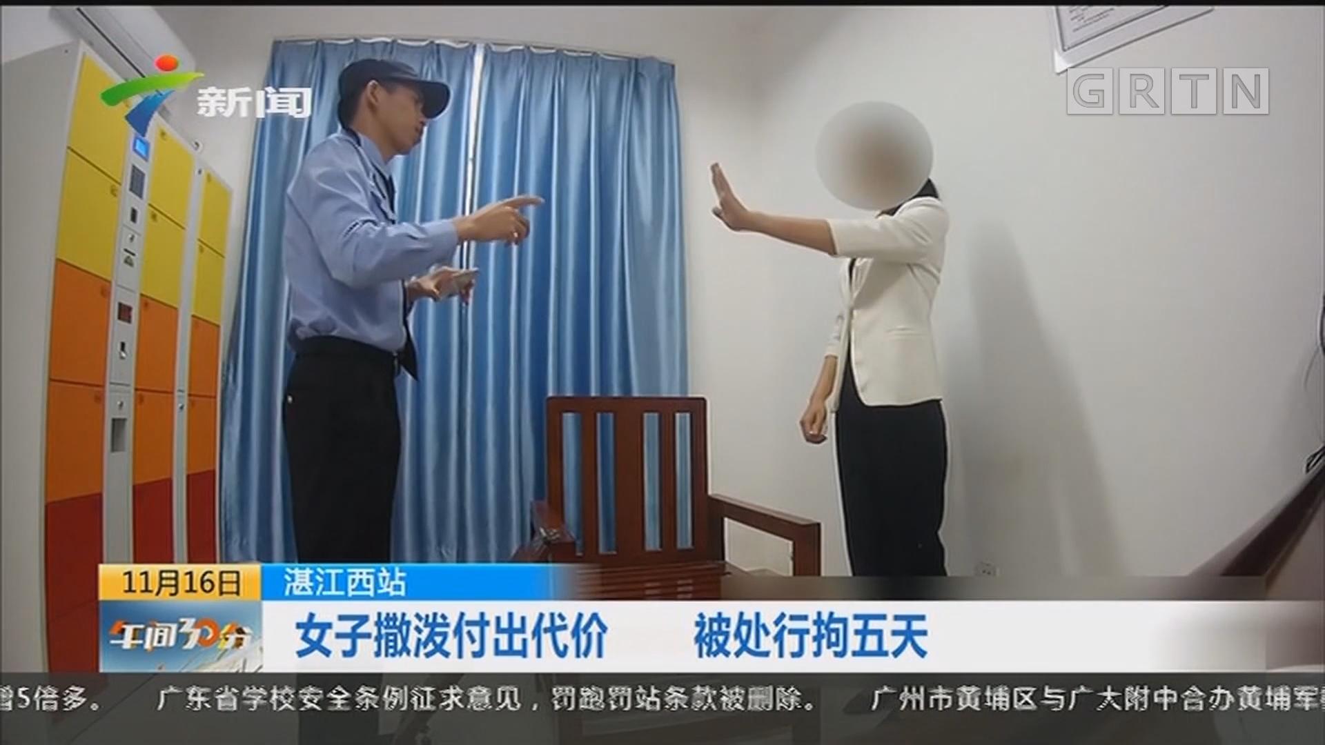 """湛江西站:無票闖站被攔 女子竟喊""""救命"""""""