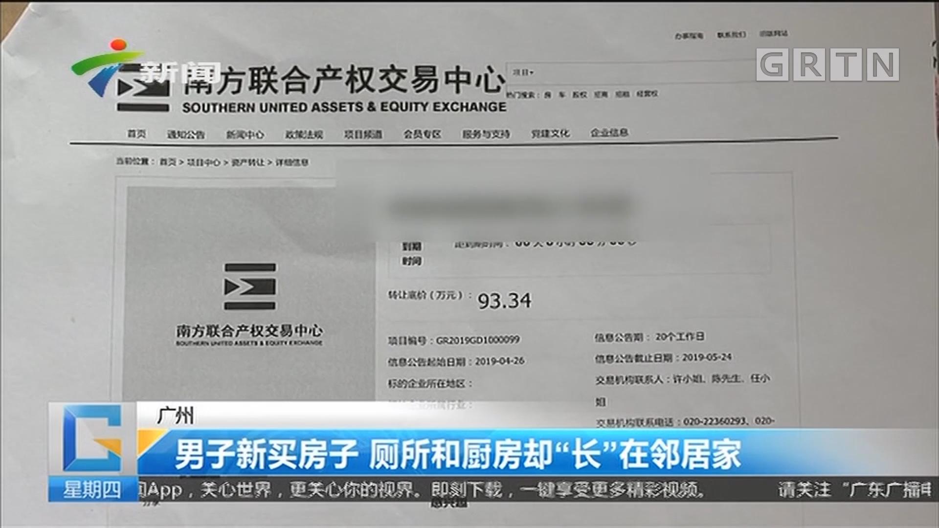 """广州:男子新买房子 厕所和厨房却""""长""""在邻居家"""