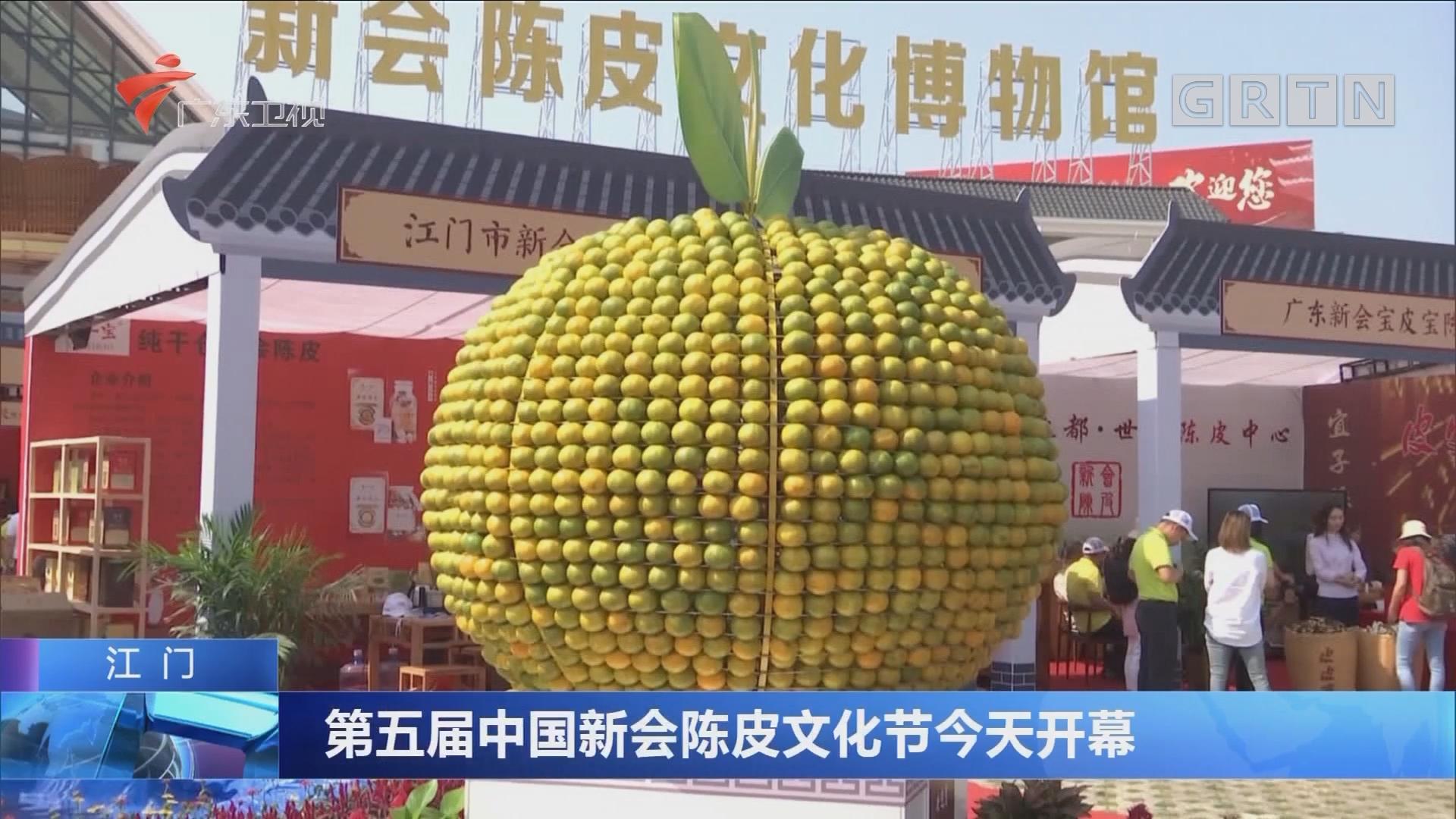 江门:第五届中国新会陈皮文化节今天开幕