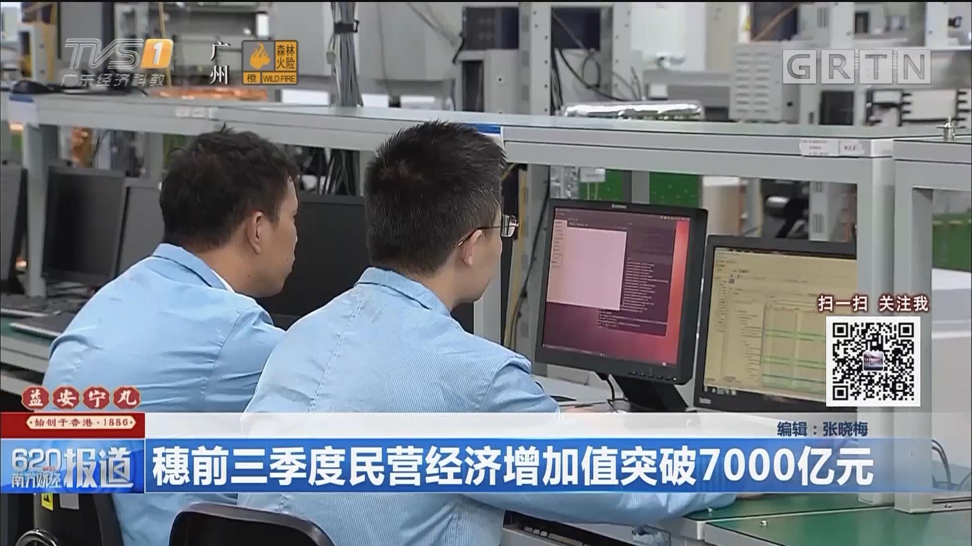 穗前三季度民营经济增加值突破7000亿元