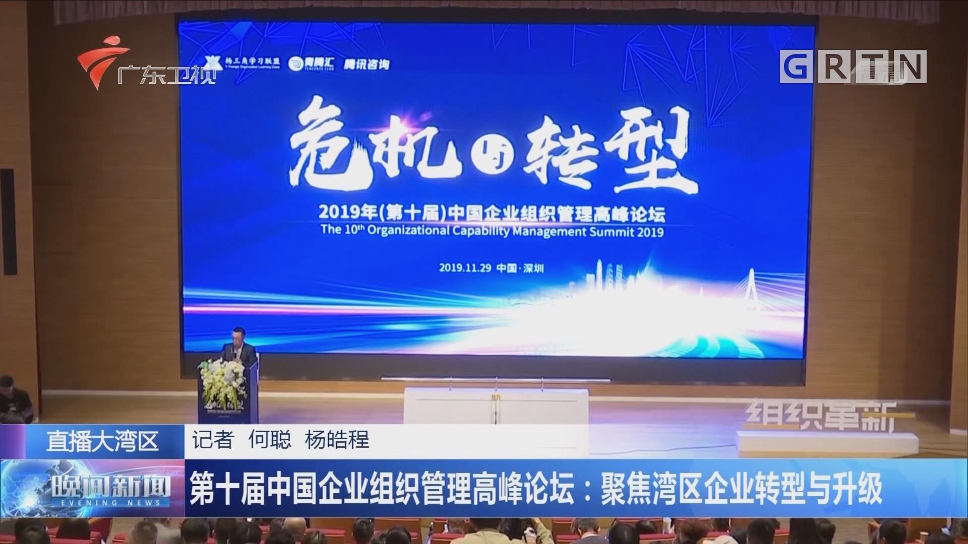 第十届中国企业组织管理高峰论坛:聚焦湾区企业转型与升级