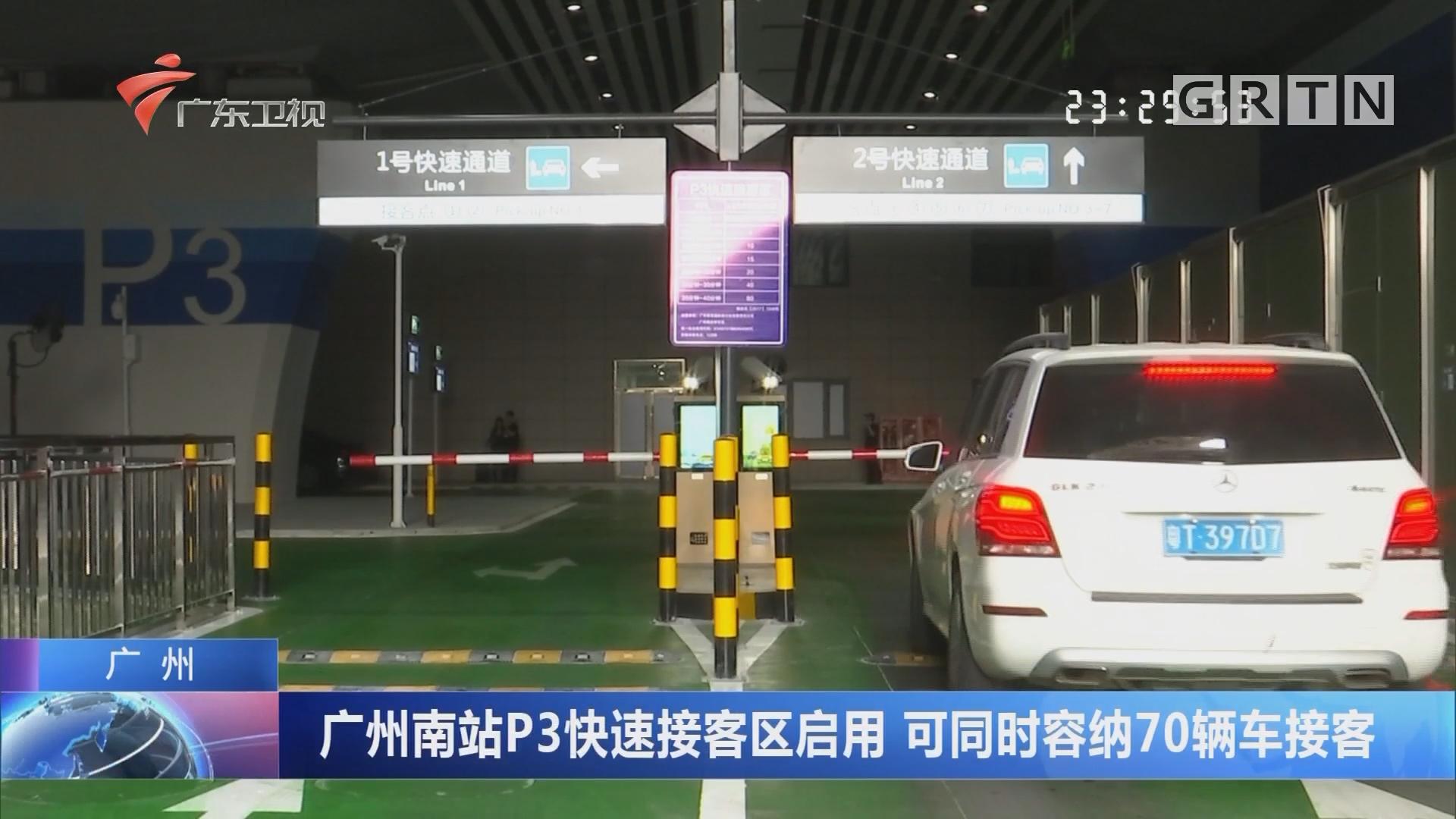 广州:广州南站P3快速接客区启用 可同时容纳70辆车接客