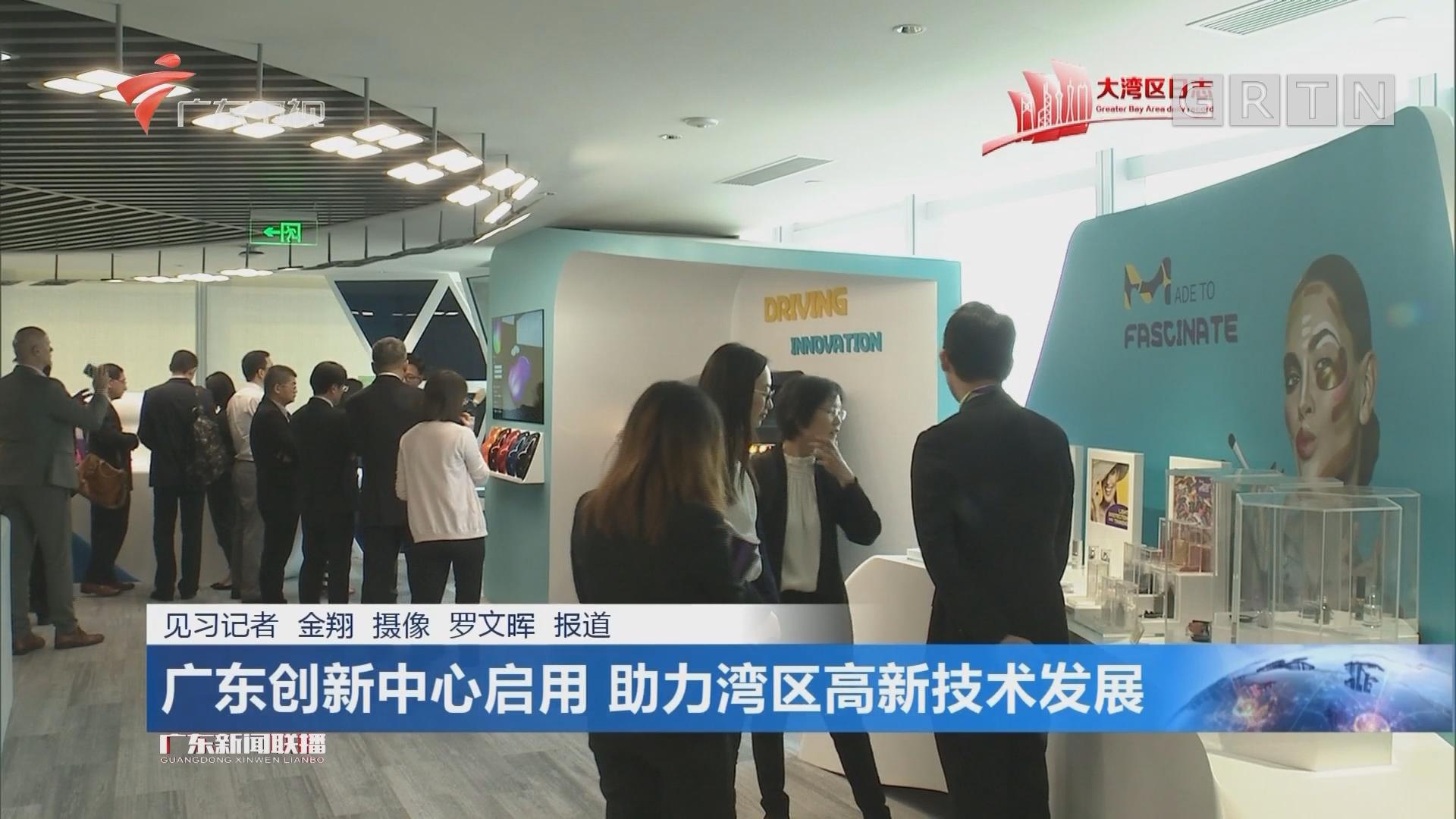 廣東創新中心啟用 助力灣區高新技術發展