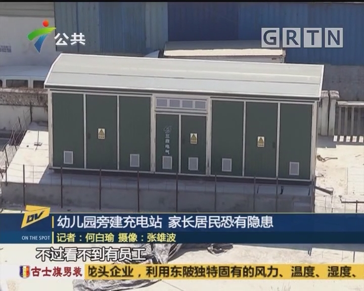 (DV现场)幼儿园旁建充电站 家长居民恐有隐患