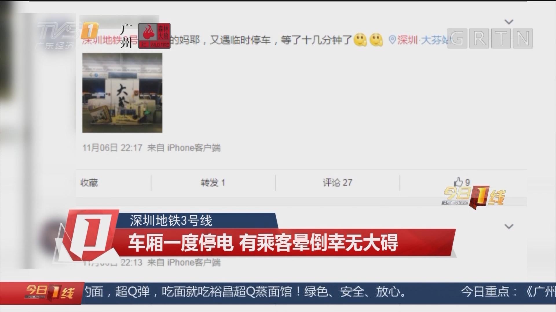 深圳地铁3号线 车厢一度停电 有乘客晕倒幸无大碍