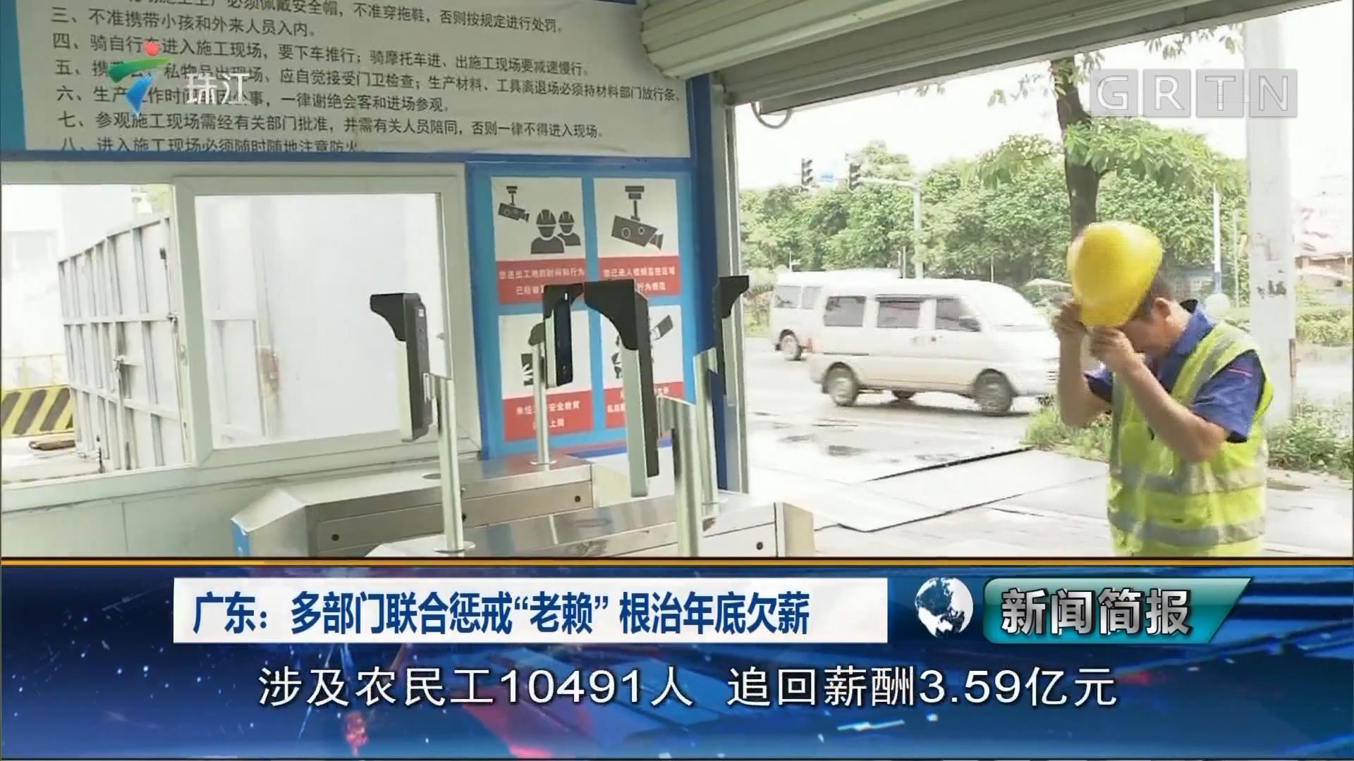 """广东:多部门联合惩戒""""老赖"""" 根治年底欠薪"""