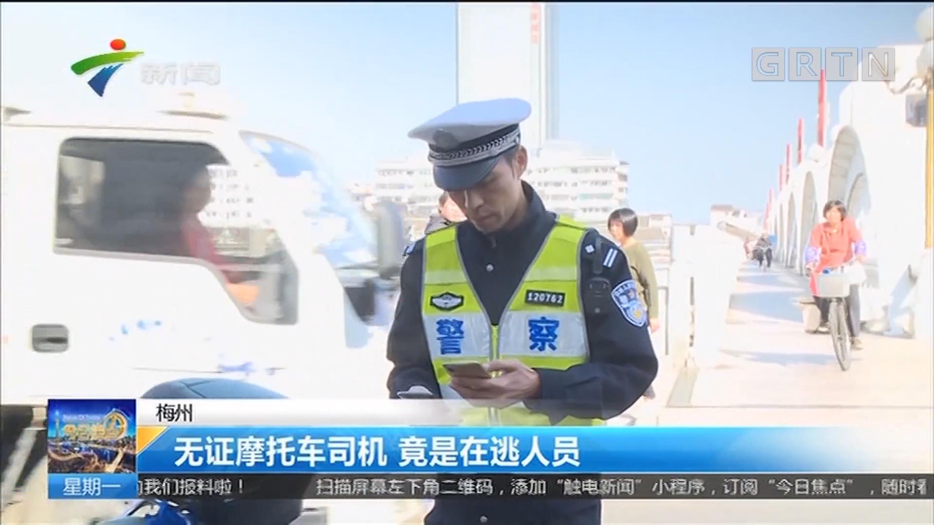 梅州:无证摩托车司机 竟是在逃人员