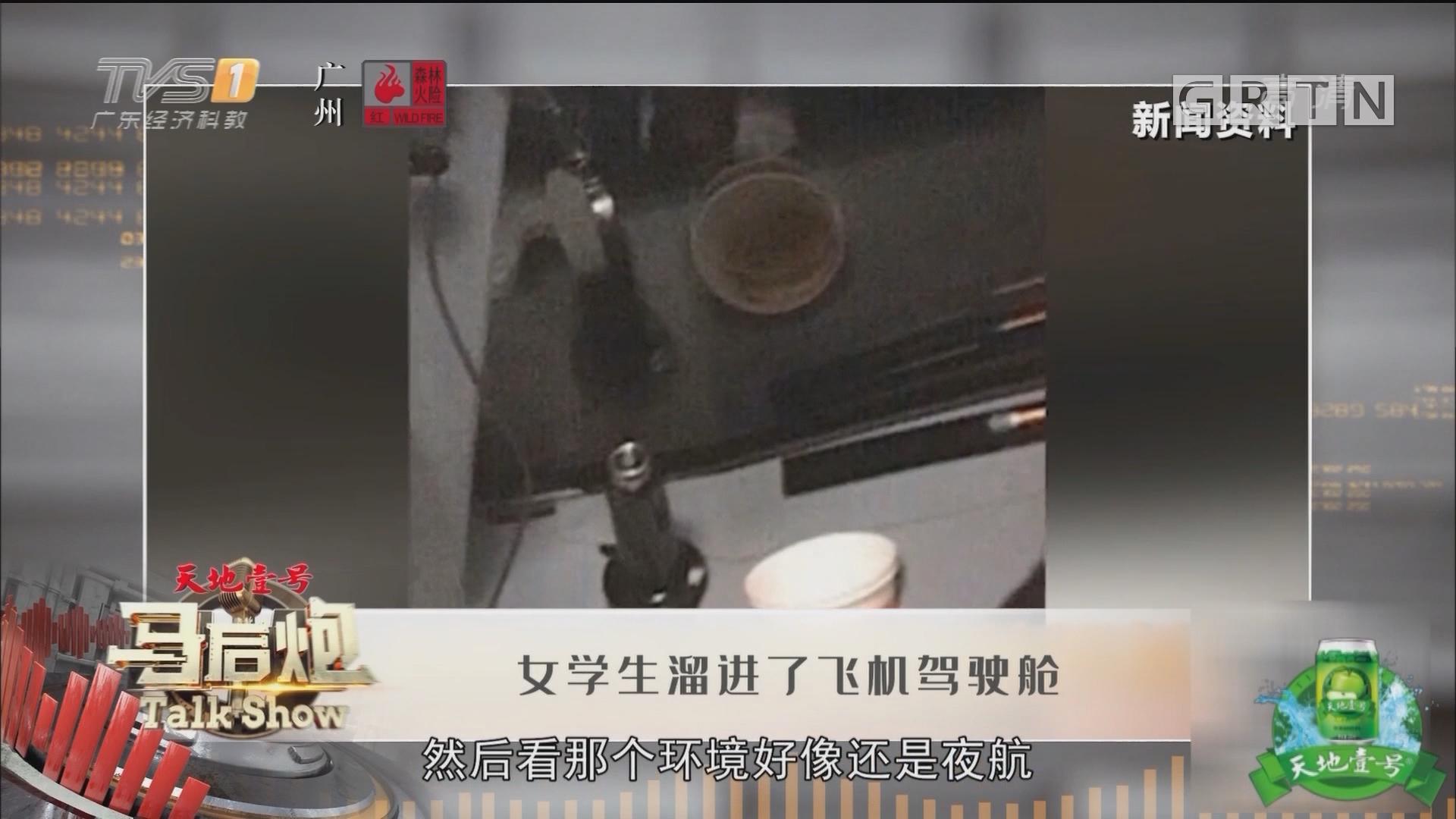 [HD][2019-11-07]馬后炮:女學生溜進了飛機駕駛艙