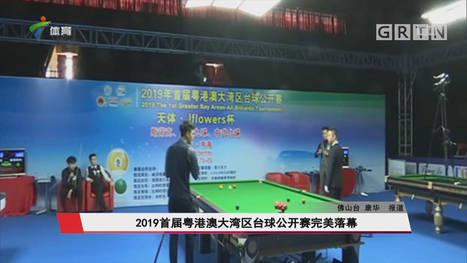 2019首届粤港澳大湾区台球公开赛完美落幕