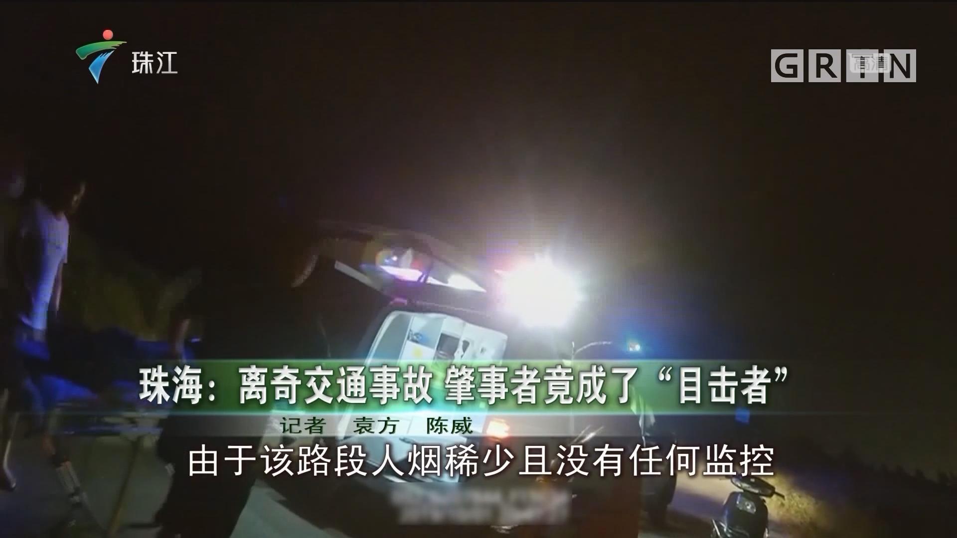 """珠海:离奇交通事故 肇事者竟成了""""目击者"""""""
