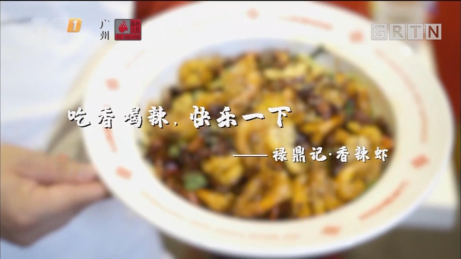 [HD][2019-11-26]美食特攻:禄鼎记·香辣虾