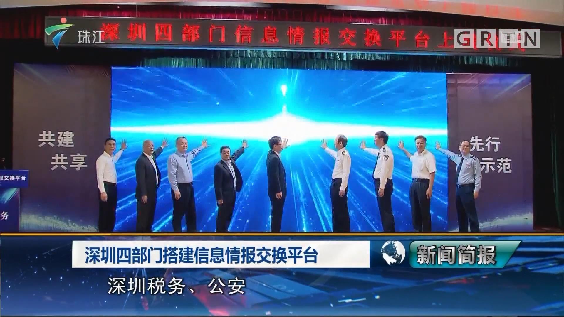 深圳四部门搭建信息情报交换平台