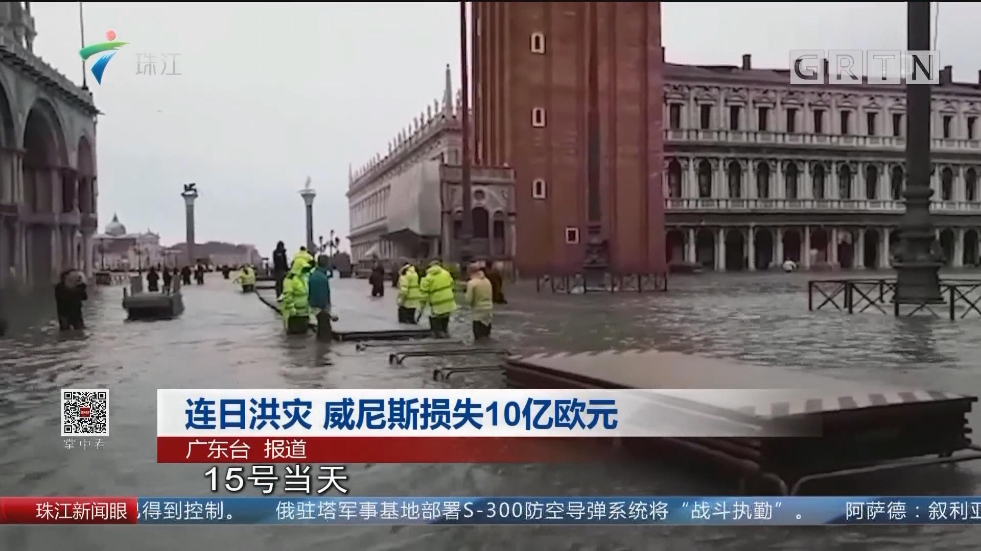 连日洪灾 威尼斯损失10亿欧元