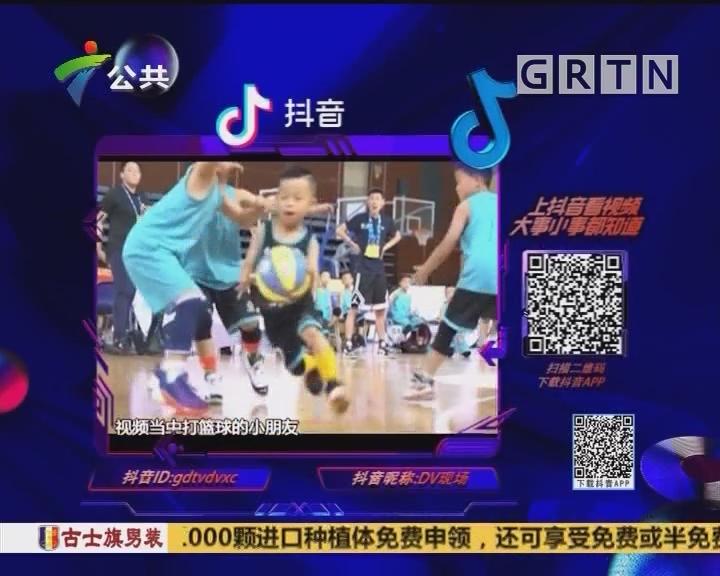 (DV现场)抖音随手拍:篮球小将