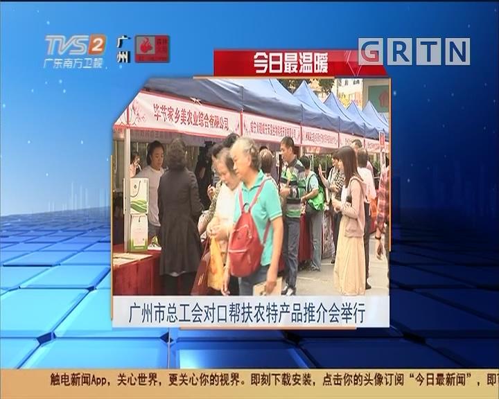 今日最温暖 广州市总工会对口帮扶农特产品推介会举行