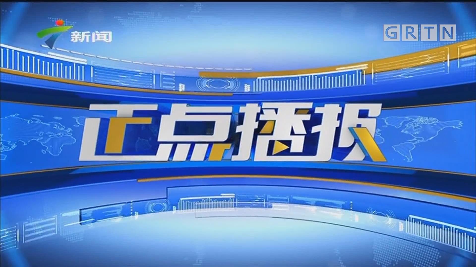 """[HD][2019-11-03]正点播报:深圳:把营商环境作为检验治理能力的""""一号工程"""""""