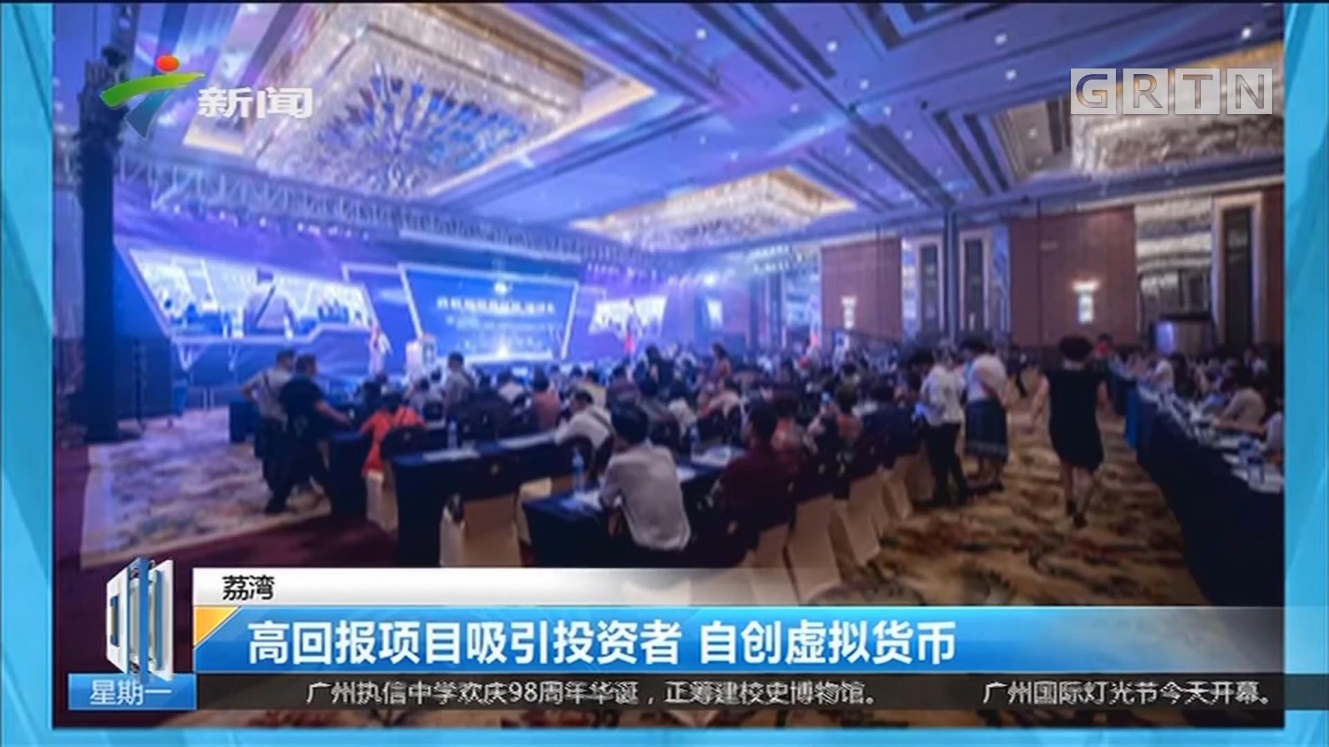 荔湾:高回报顶目吸引投资者 自创虚拟货币