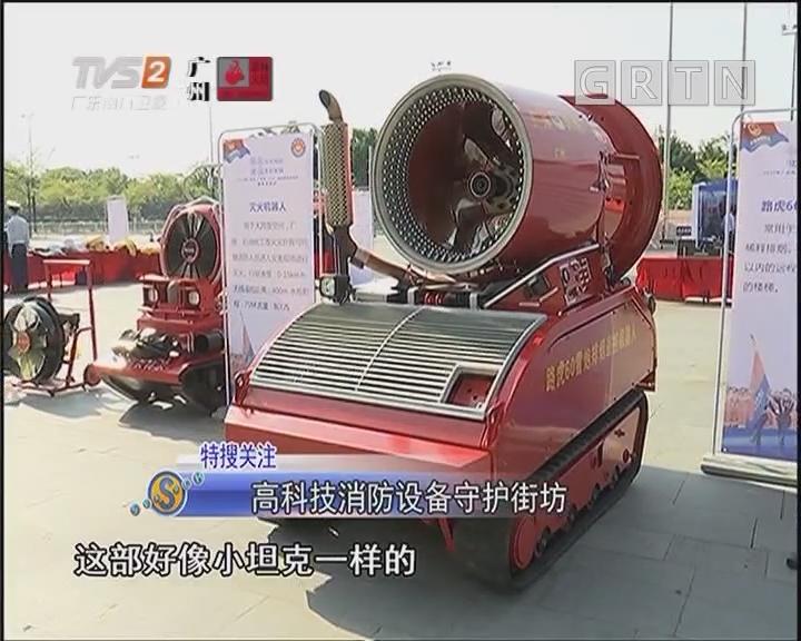 高科技消防设备守护街坊