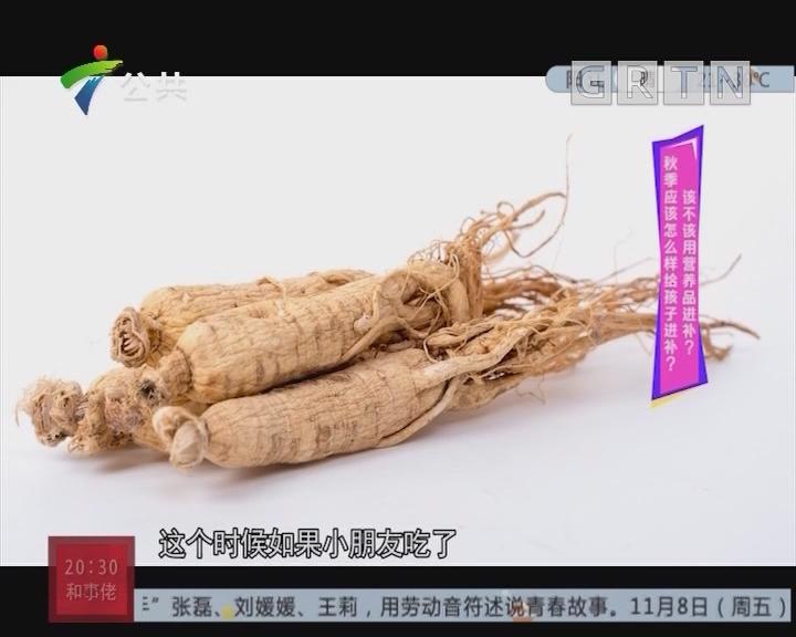唔系小儿科:秋季应该怎么样给孩子进补?该不该用营养品进补?