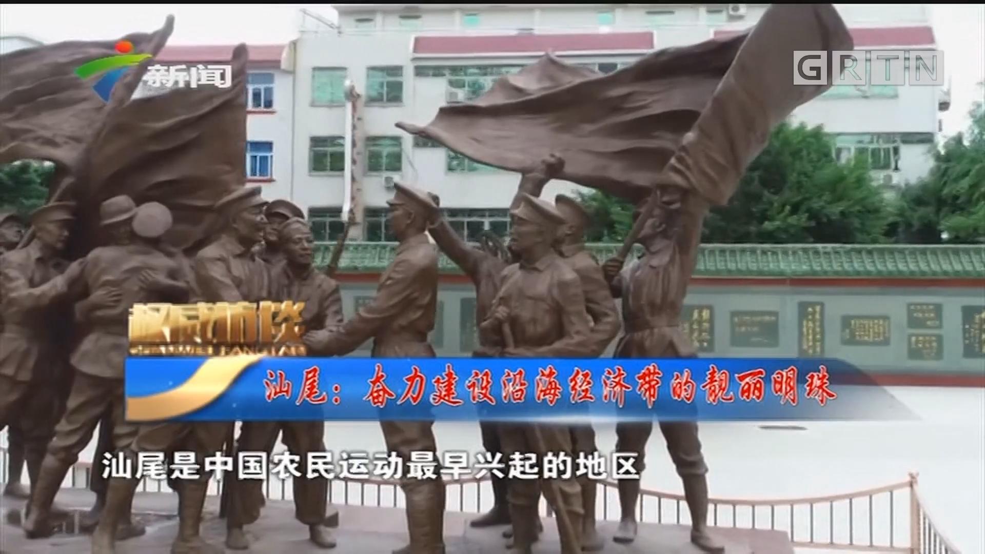 [HD][2019-11-17]权威访谈:汕尾:奋力建设沿海经济带的靓丽明珠