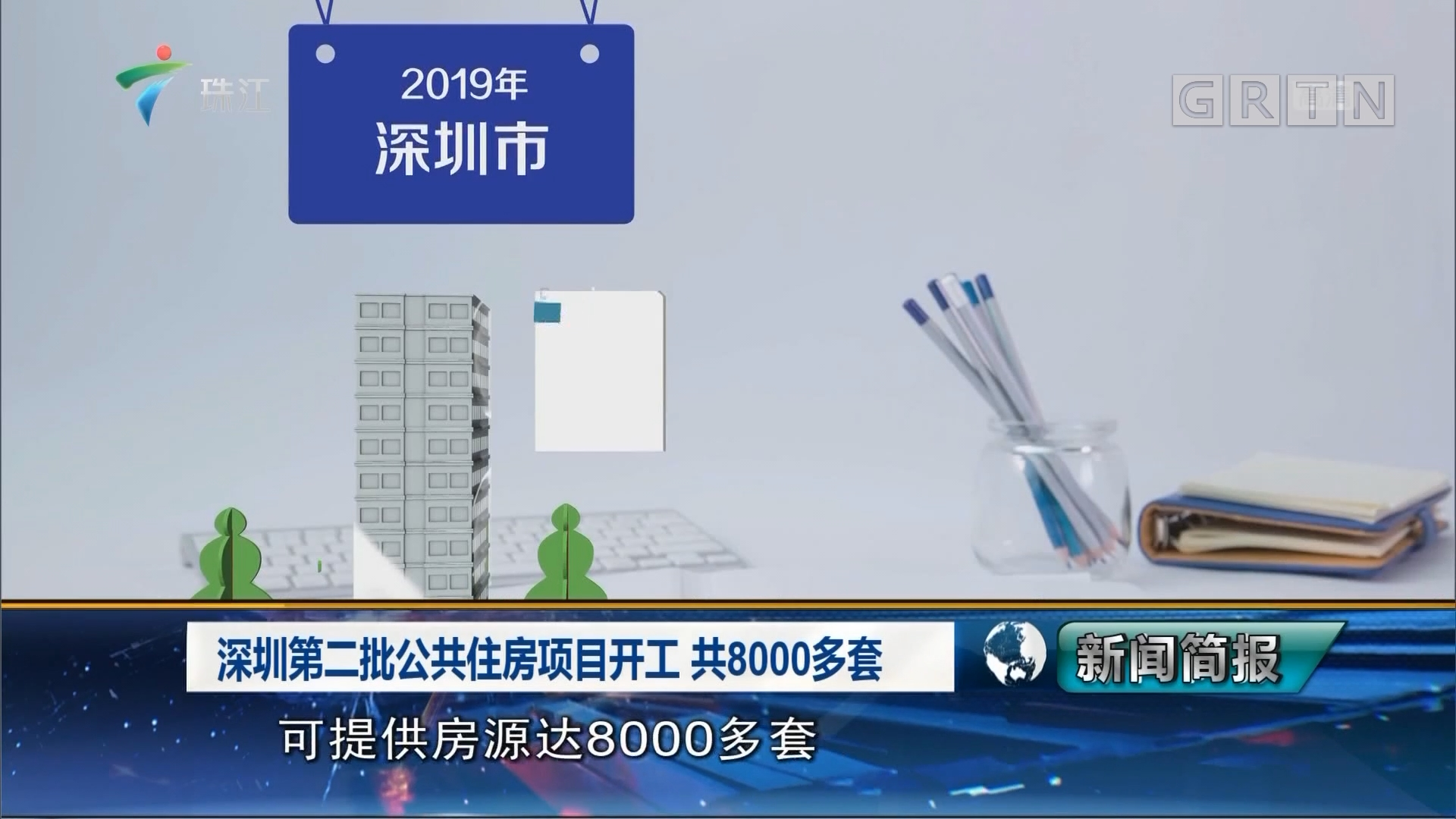深圳第二批公共住房项目开工 共8000多套