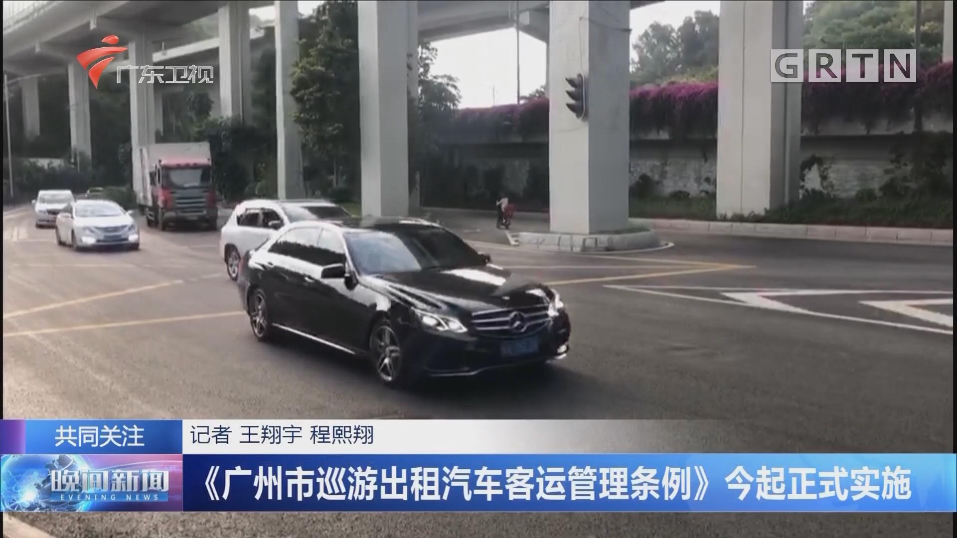 《广州市巡游出租汽车客运管理条例》今起正式实施