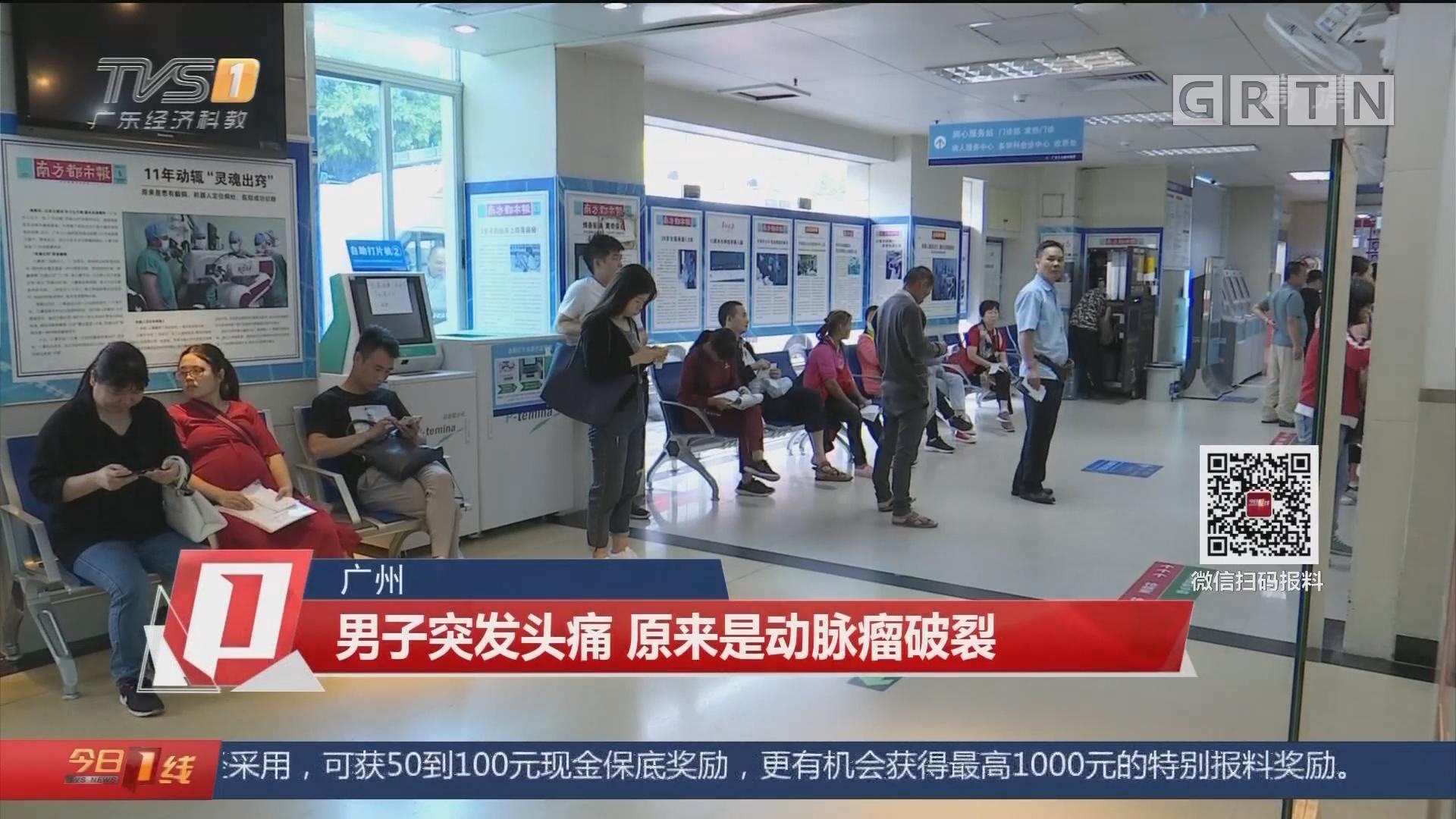 广州:男子突发头痛 原来是动脉瘤破裂