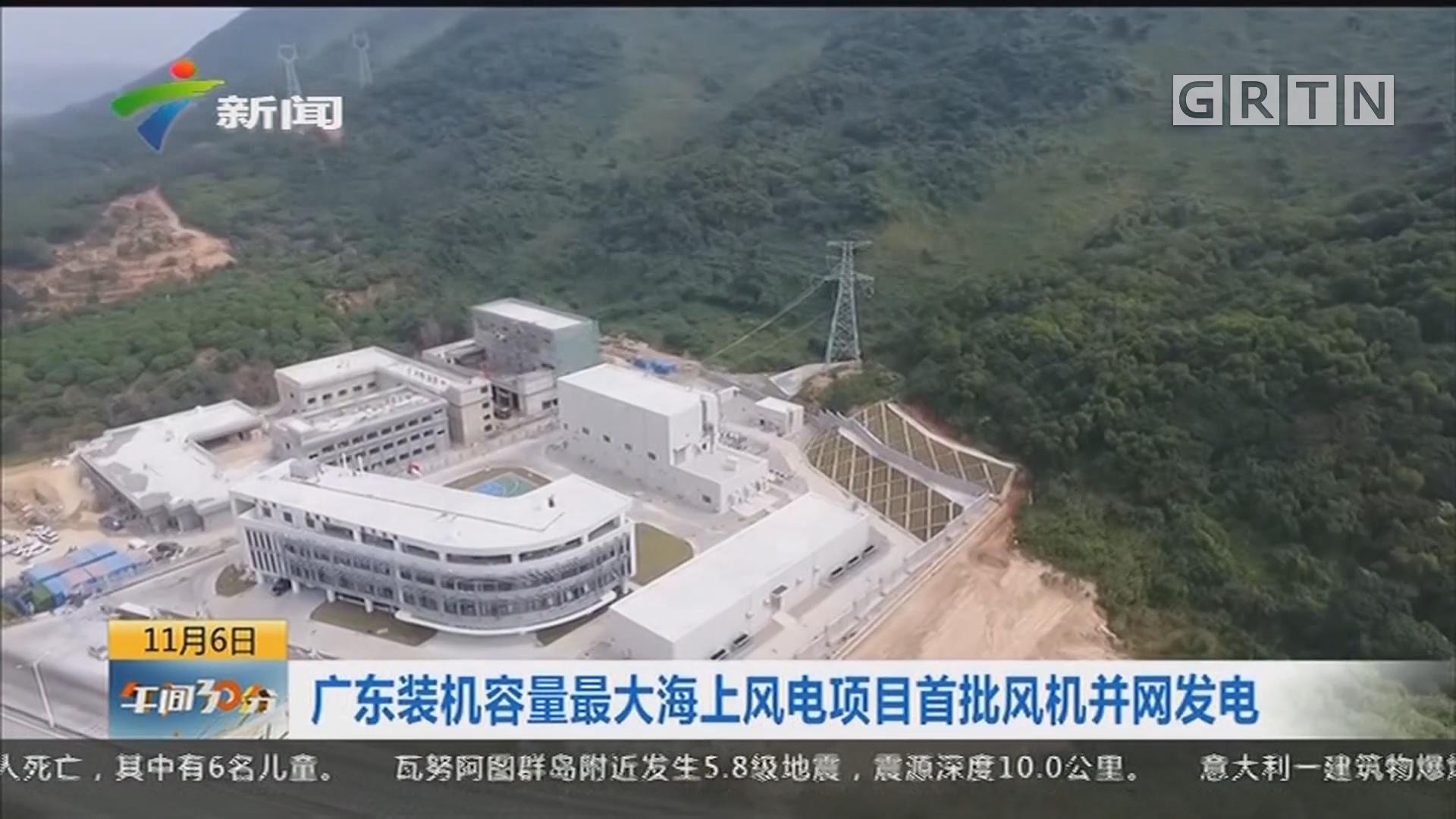 广东装机容量最大海上风电项目首批风机并网发电