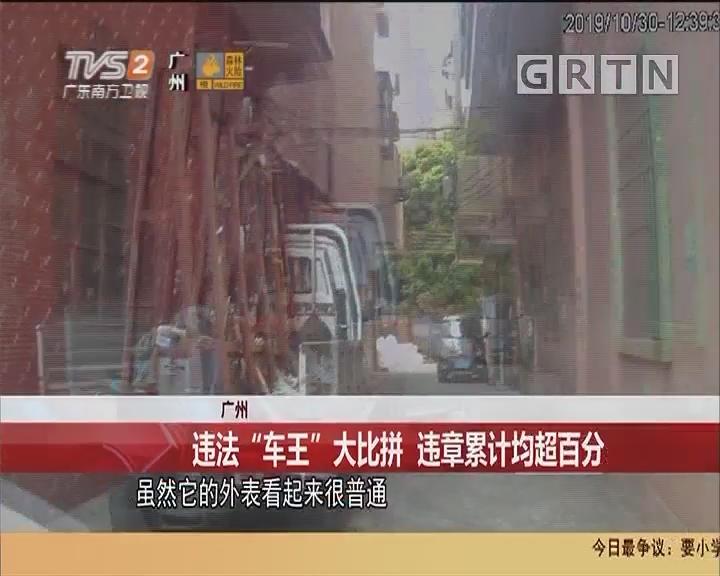 """广州:违法""""车王""""大比拼 违章累计均超百分"""