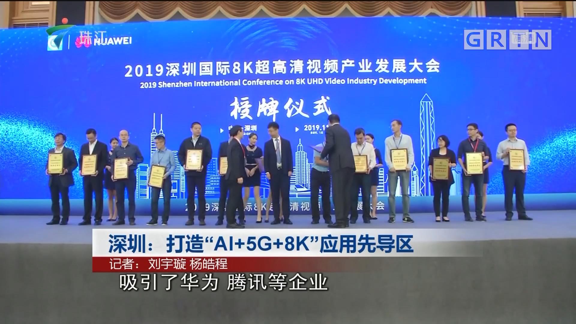 """深圳:打造""""AI+5G+8K""""应用先导区"""
