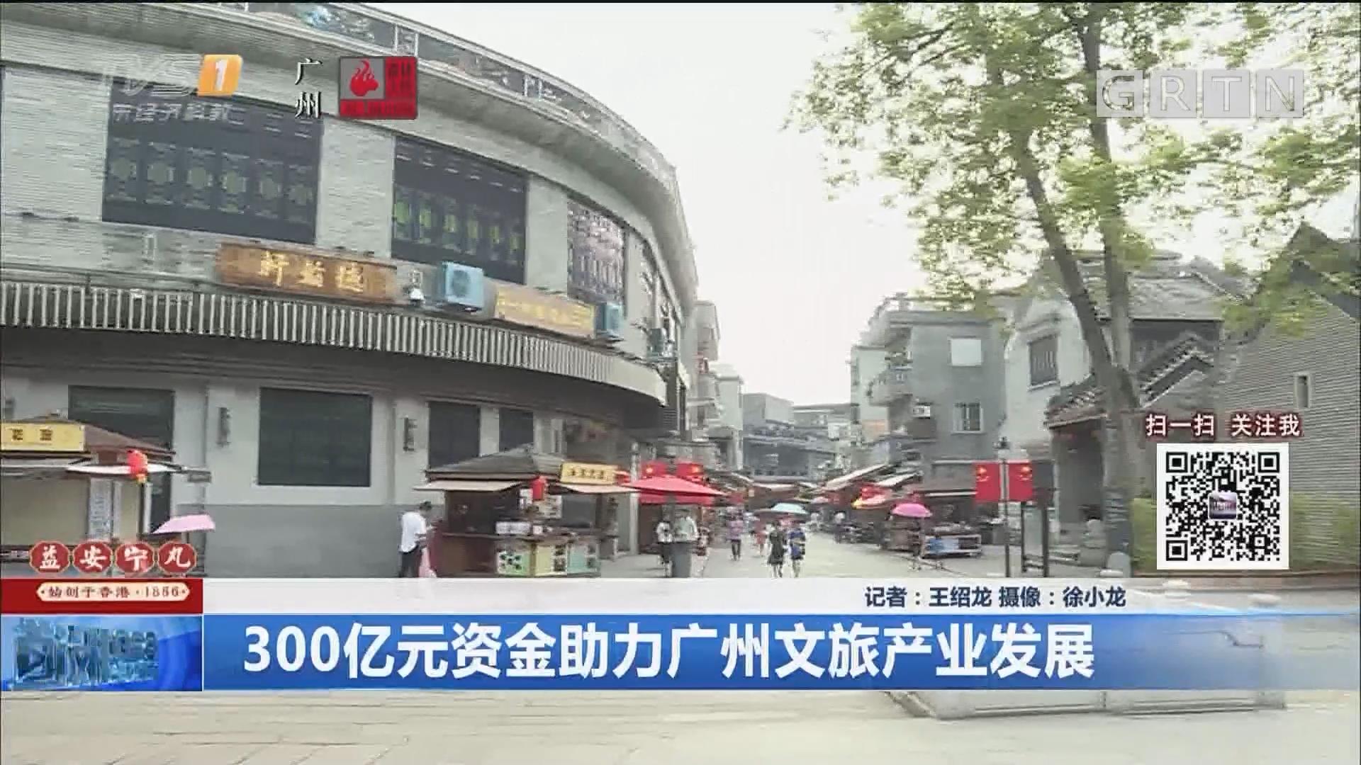 300亿元资金助力广州文旅产业发展