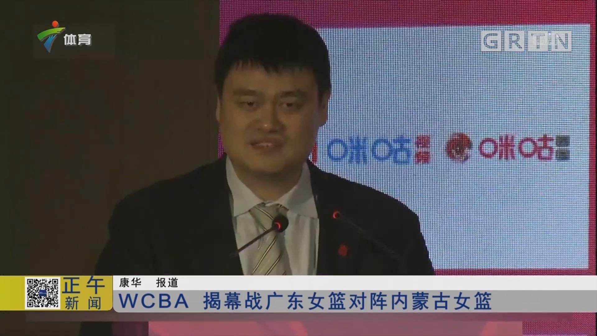 WCBA 揭幕战广东女篮对阵内蒙古女篮