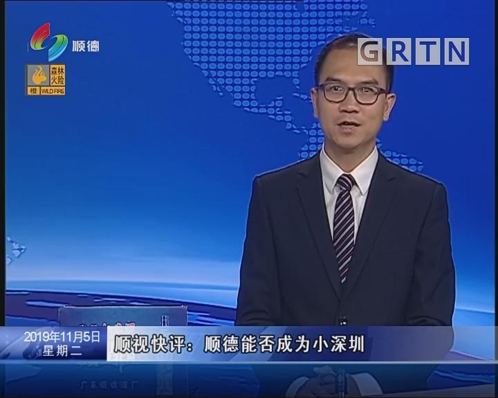 顺视快评:顺德能否成为小深圳