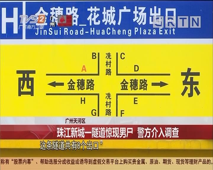 广州天河区 珠江新城一隧道惊现男尸 警方介入调查