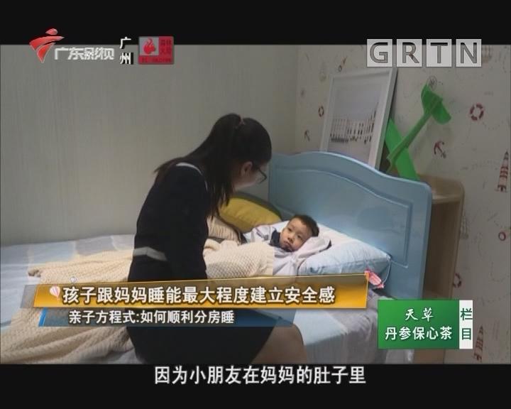 孩子跟妈妈睡能最大程度建立安全感