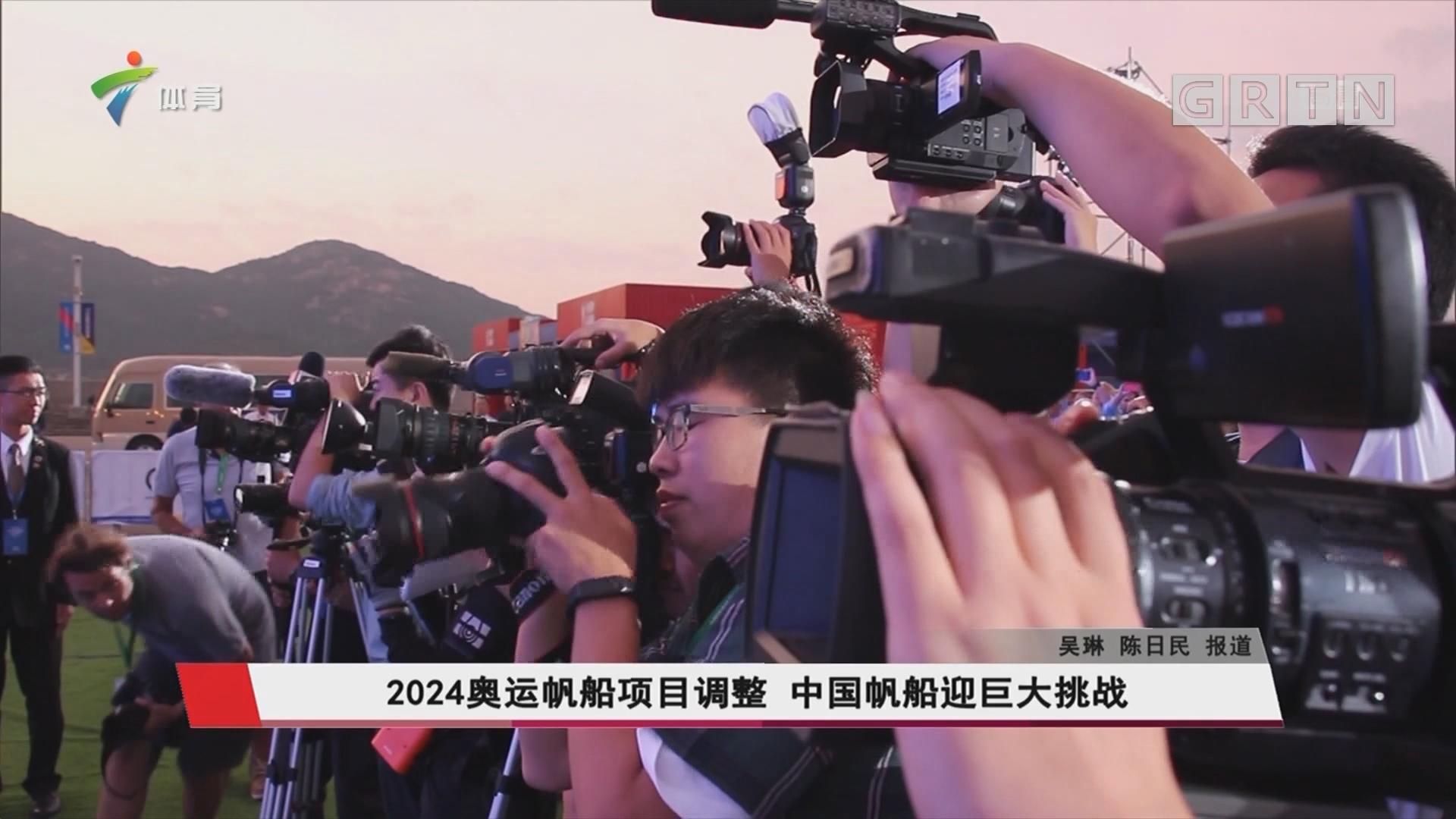 2024奥运帆船项目调整 中国帆船迎巨大挑战