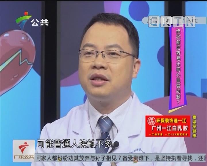 护心有方:绝经前后容易出现心血管问题?